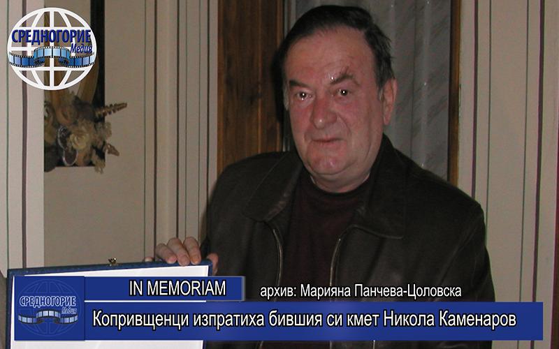 Копривщенци изпратиха бившия си кмет Никола Каменаров