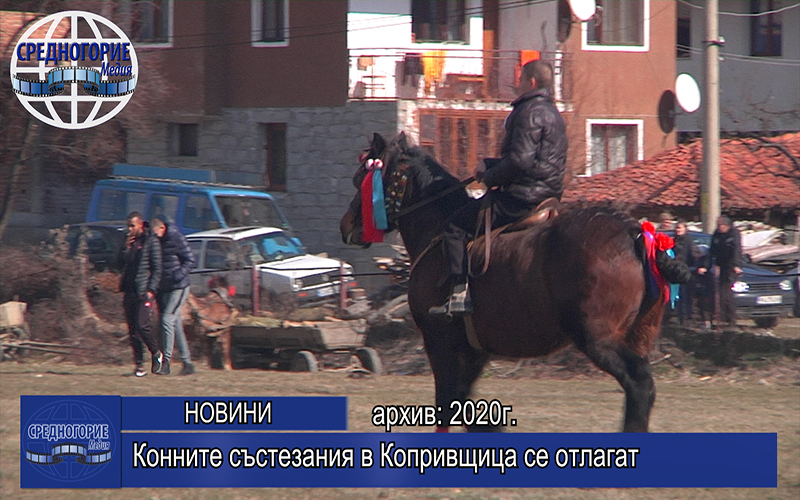 Конните състезания в Копривщица се отлагат