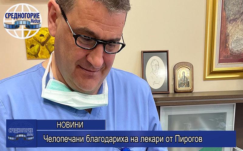 Челопечани благодариха на лекари от Пирогов