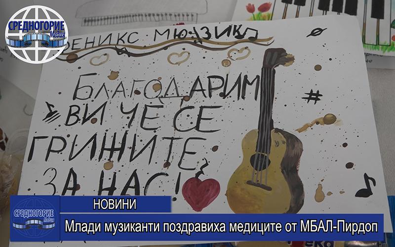 Млади музиканти поздравиха медиците от МБАЛ-Пирдоп