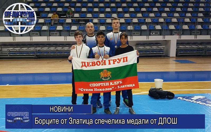 Борците от Златица спечелиха медали от ДЛОШ