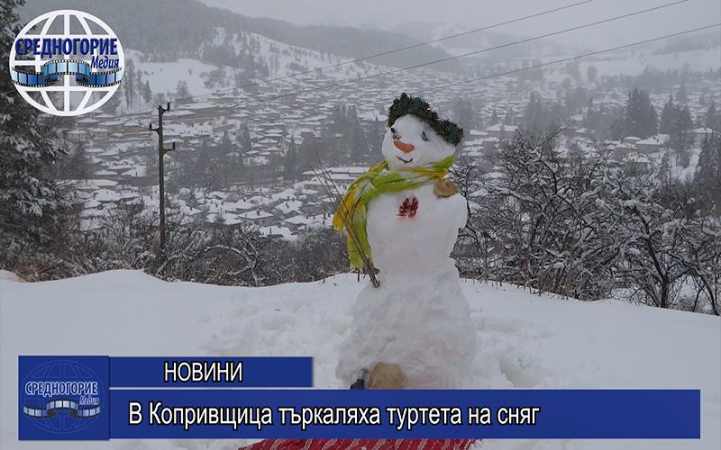 В Копривщица търкаляха туртета на сняг