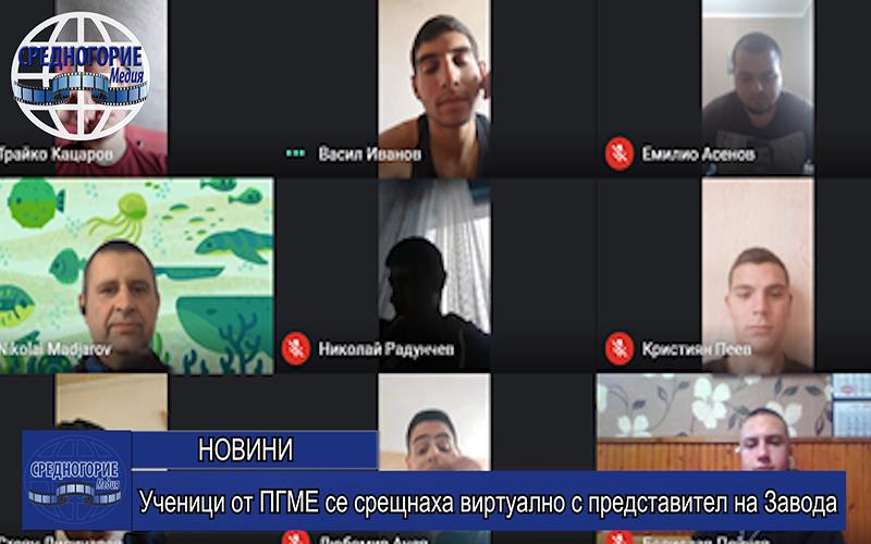 Ученици от ПГМЕ се срещнаха виртуално с представител на Завода