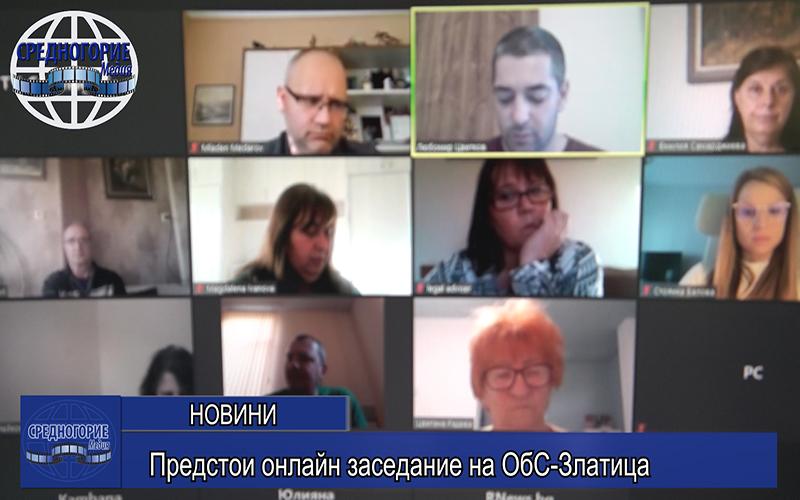 Предстои онлайн заседание на ОбС-Златица