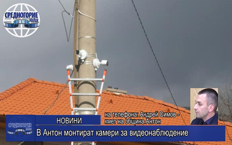 В Антон монтират камери за видеонаблюдение