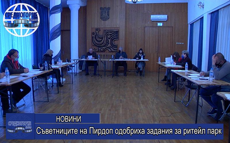 Съветниците на Пирдоп одобриха задания за ритейл парк