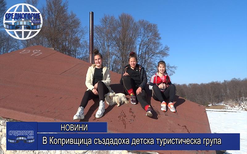 В Копривщица създадоха детска туристическа група