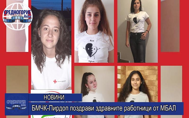 БМЧК-Пирдоп поздрави здравните работници от МБАЛ