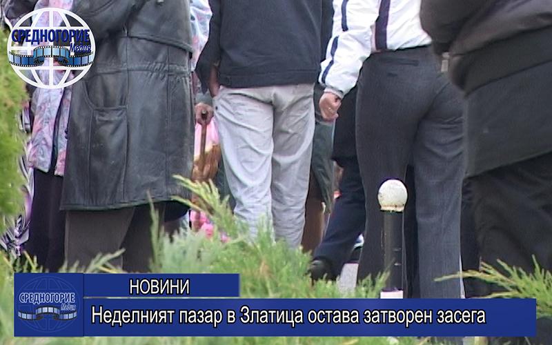 Неделният пазар в Златица остава затворен засега