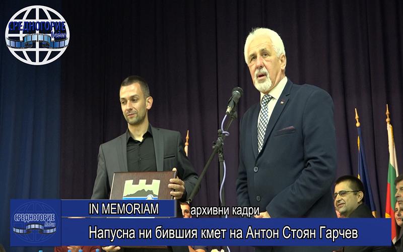 Напусна ни бившия кмет на Антон Стоян Гарчев