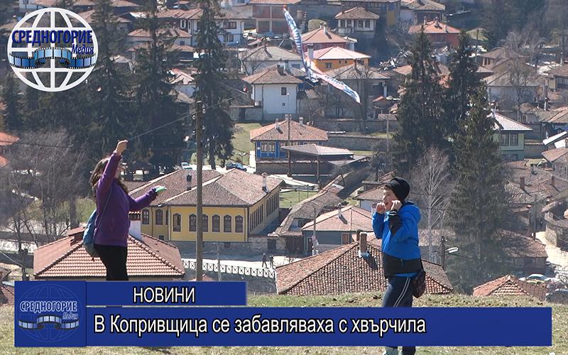 В Копривщица се забавляваха с хвърчила