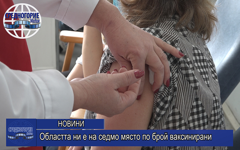 Областта ни е на седмо място по брой ваксинирани