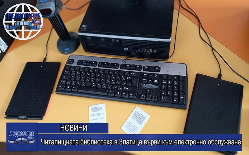 Читалищната библиотека в Златица върви към електронно обслужване
