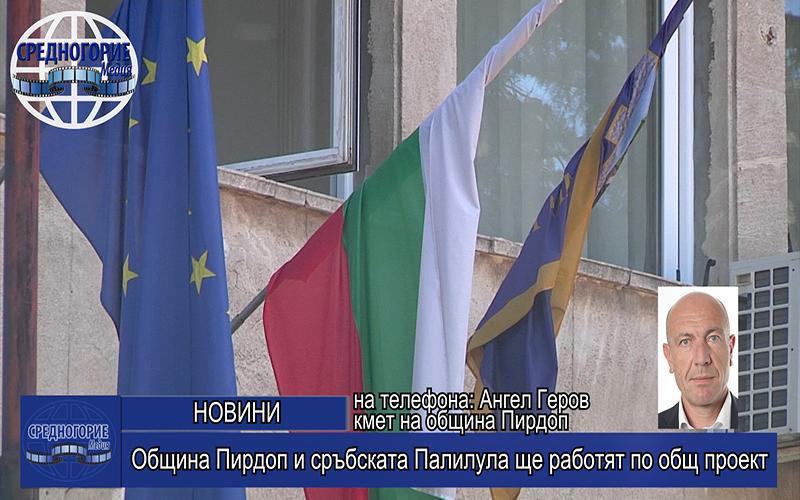 Община Пирдоп и сръбската Палилула ще работят по общ проект