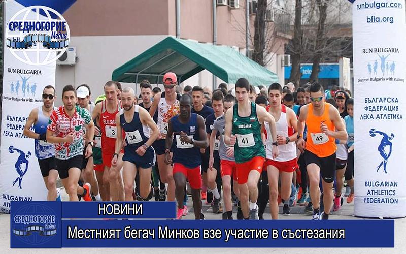 Местният бегач Минков взе участие в състезания