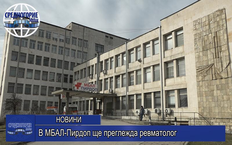 В МБАЛ-Пирдоп ще преглежда ревматолог