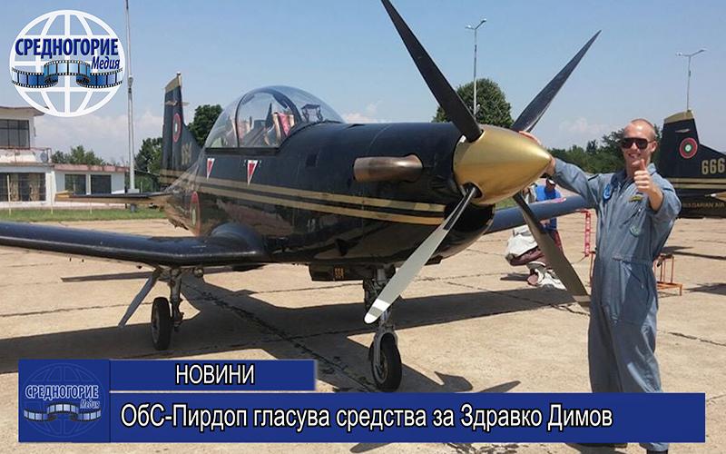ОбС-Пирдоп гласува средства за Здравко Димов