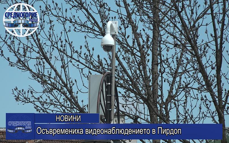 Осъвремениха видеонаблюдението в Пирдоп