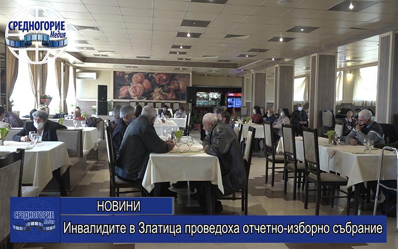 Инвалидите в Златица проведоха отчетно-изборно събрание