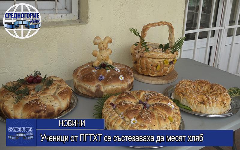 Ученици от ПГТХТ се състезаваха да месят хляб