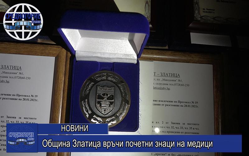 Община Златица връчи почетни знаци на медици