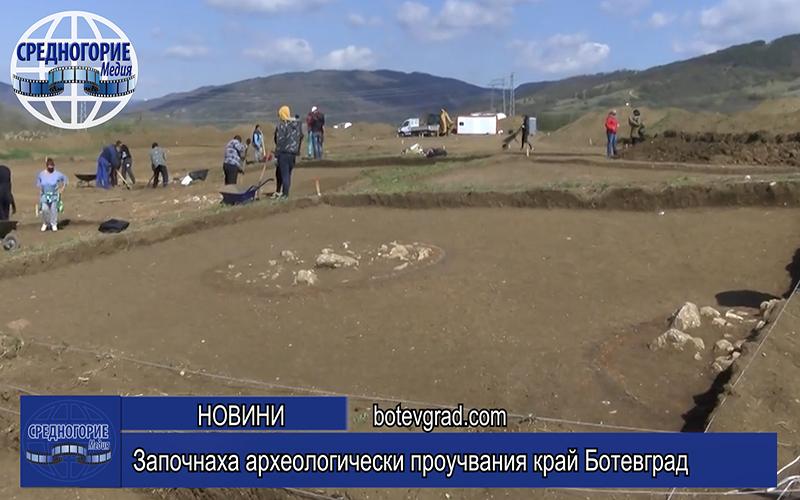 Започнаха археологически проучвания край Ботевград