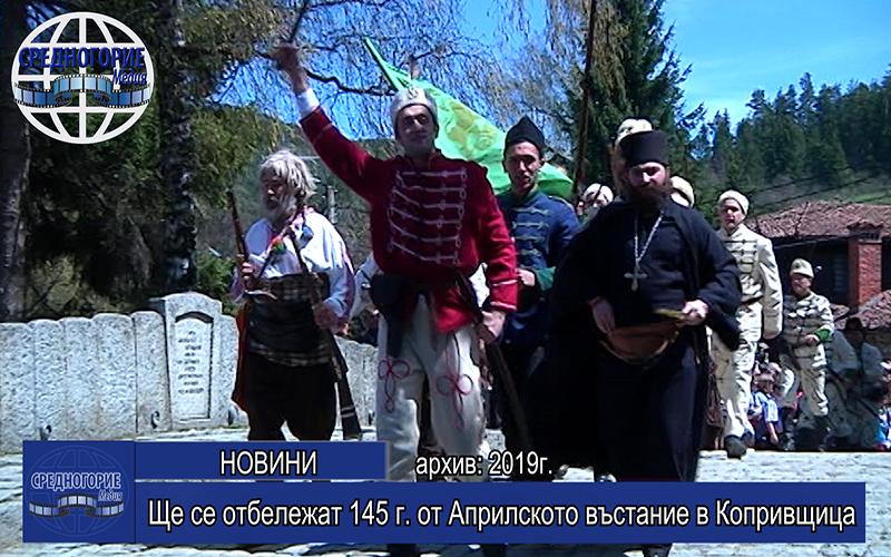 Ще се отбележат 145 г. от Априлското въстание в Копривщица