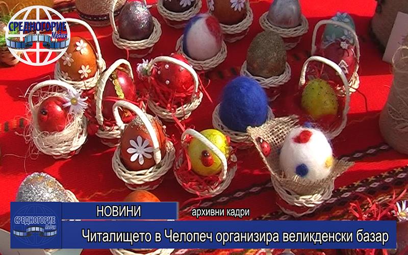 Читалището в Челопеч организира великденски базар