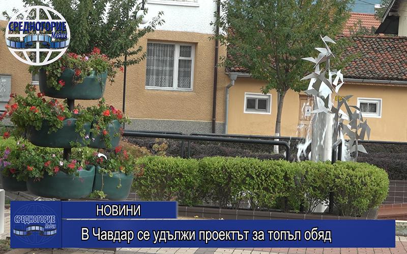 В Чавдар се удължи проектът за топъл обяд