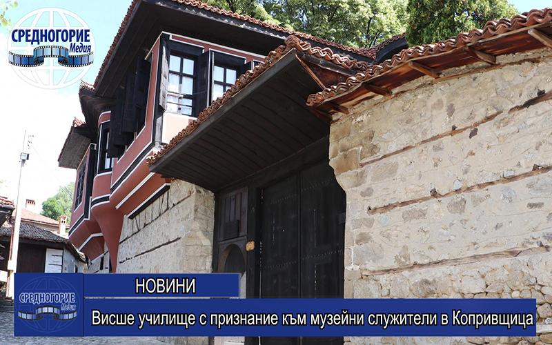 Висше училище с признание към музейни служители в Копривщица