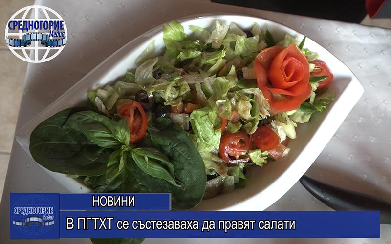 В ПГТХТ се състезаваха да правят салати