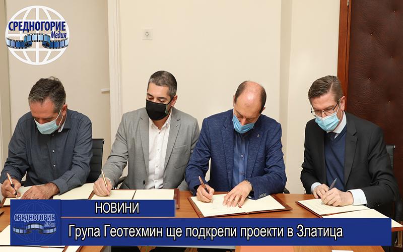 Група Геотехмин ще подкрепи проекти в Златица