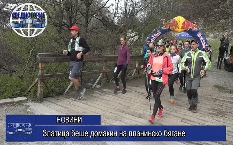 Златица беше домакин на планинско бягане
