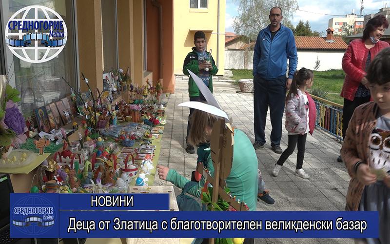 Деца от Златица с благотворителен великденски базар