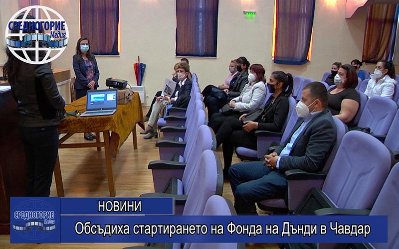 Обсъдиха стартирането на Фонда на Дънди в Чавдар