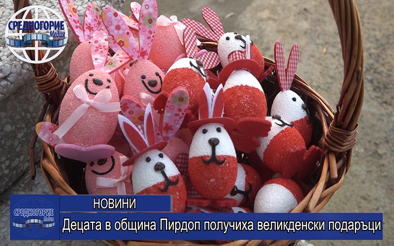 Децата в община Пирдоп получиха великденски подаръци