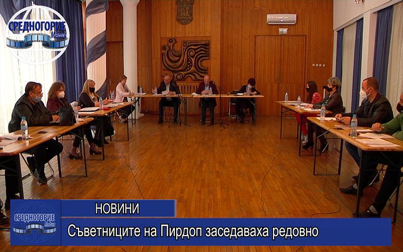 Съветниците на Пирдоп заседаваха редовно