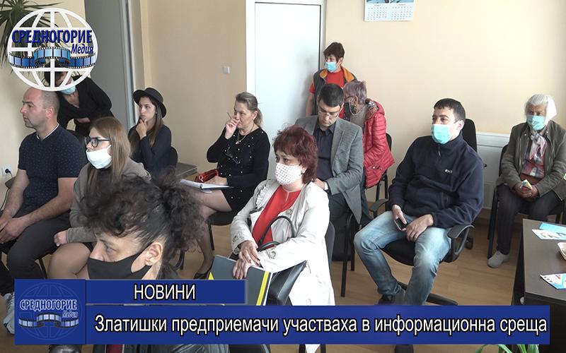 Златишки предприемачи участваха в информационна среща
