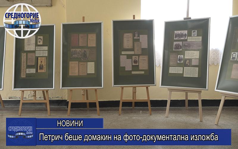 Петрич беше домакин на фото-документална изложба