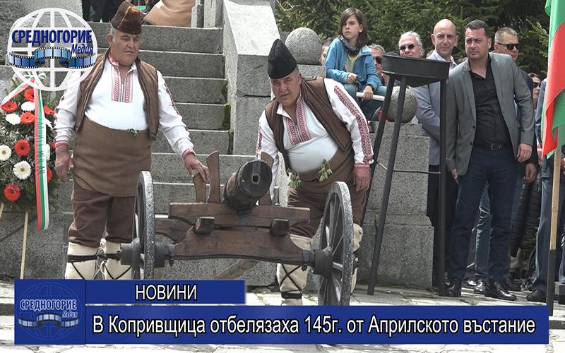 В Копривщица отбелязаха 145 г. от Априлското въстание