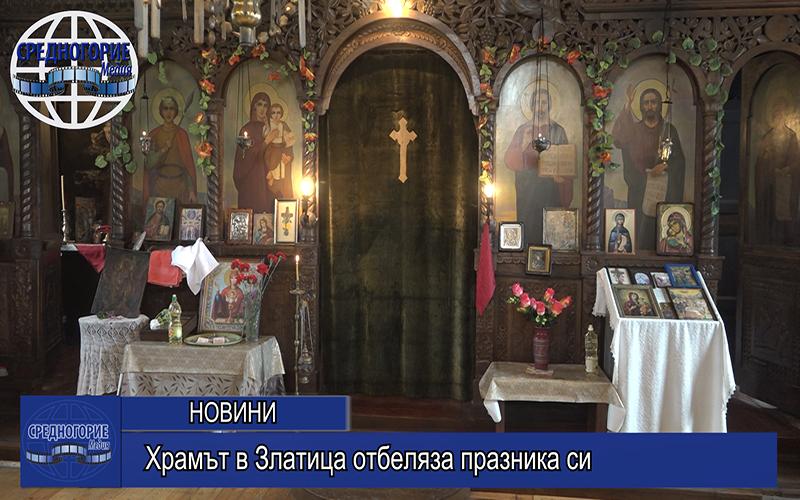 Храмът в Златица отбеляза празника си