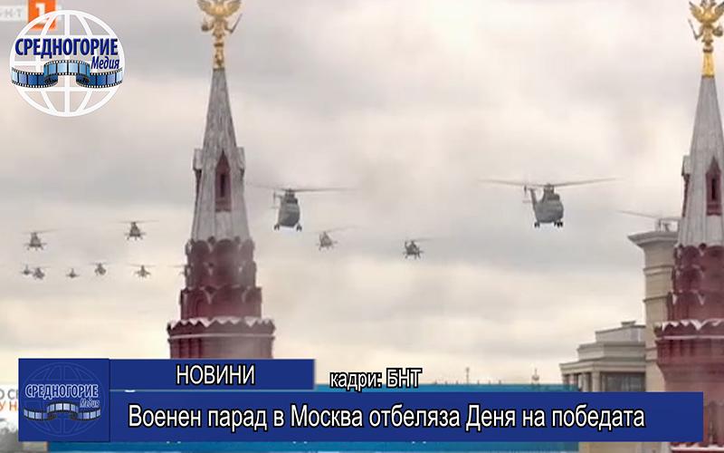 Военен парад в Москва отбеляза Деня на победата