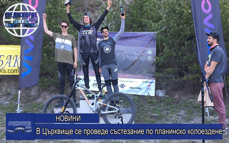 В Църквище се проведе състезание по планинско колоездене