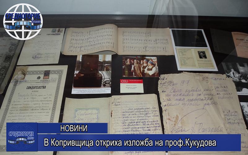 В Копривщица откриха изложба на проф.Кукудова