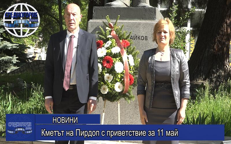 Кметът на Пирдоп с приветствие за 11 май