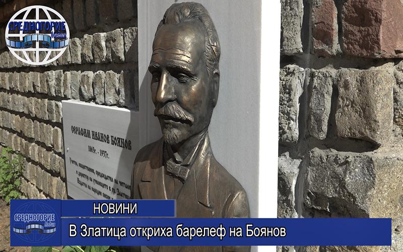 В Златица откриха барелеф на Боянов