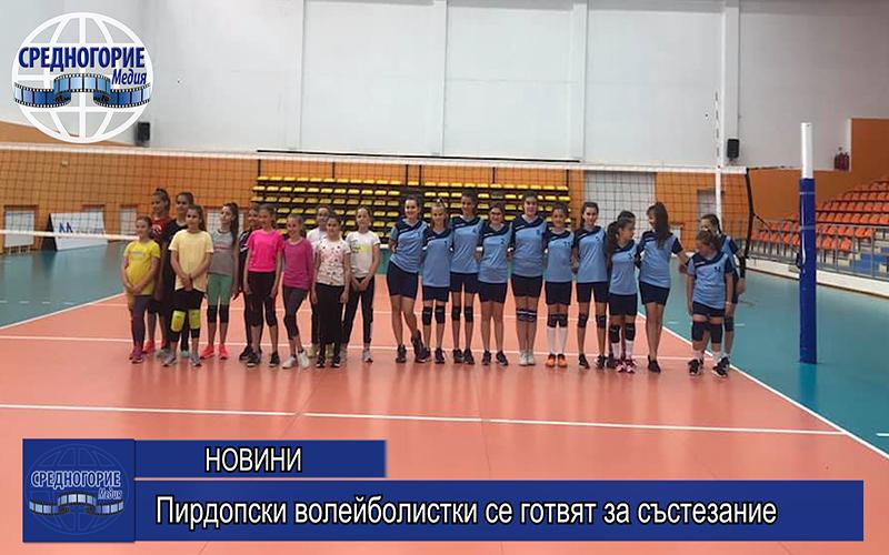 Пирдопски волейболистки се готвят за състезание