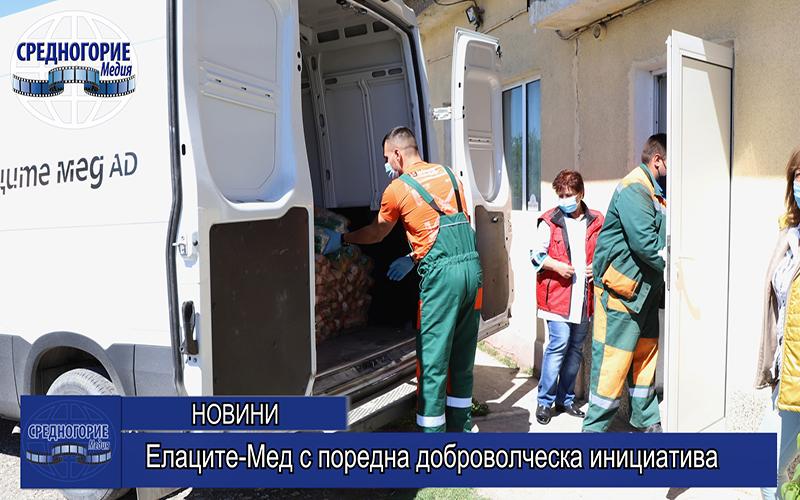 Елаците-Мед с поредна доброволческа инициатива