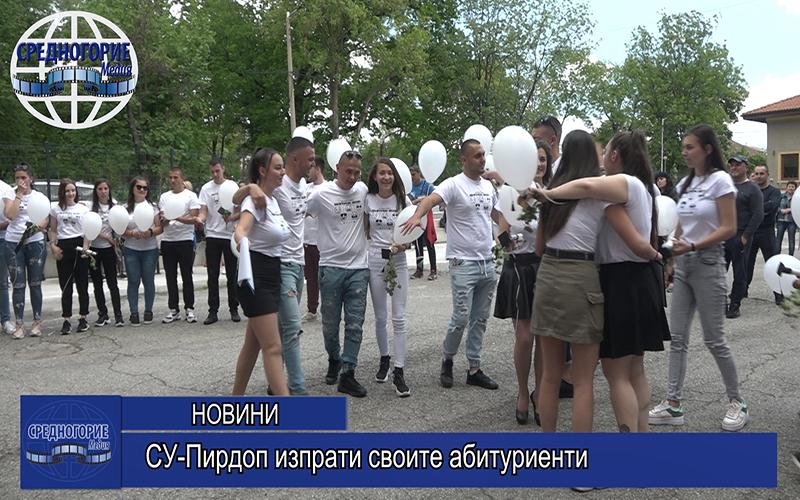 СУ-Пирдоп изпрати своите абитуриенти
