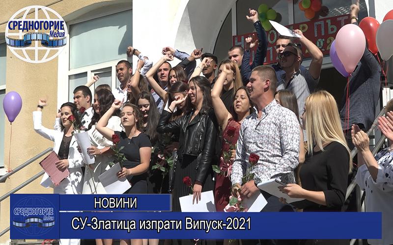 СУ-Златица изпрати Випуск-2021